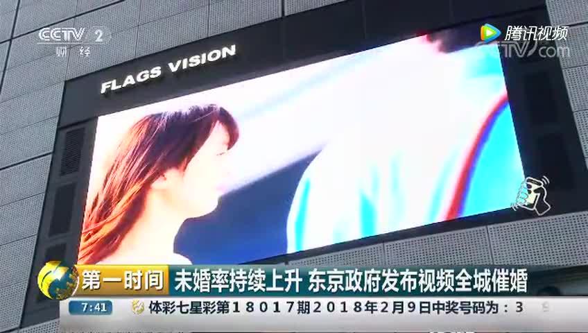 未婚率持续上升 东京政府发布视频全城催婚